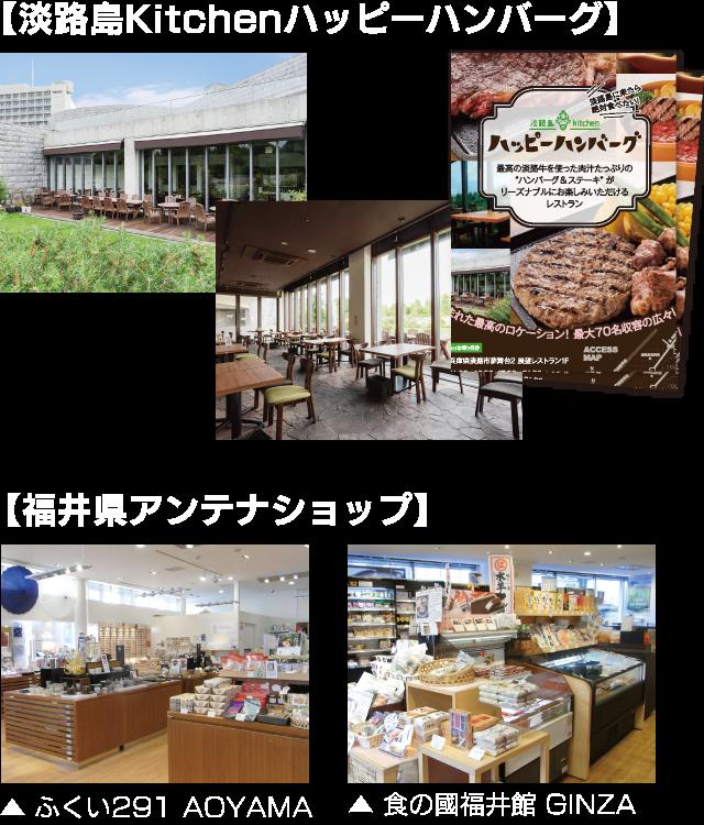 淡路島Kitchenハッピーハンバーグ、福井県アンテナショップ